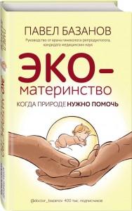 Книга ЭКО-материнство. Когда природе нужно помочь