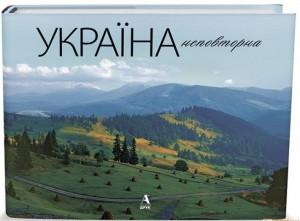 Україна неповторна / Украина неповторимая