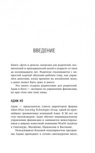 фото страниц Дети и деньги. Книга для родителей из страны, в которой научились эффективно управлять финансами #7