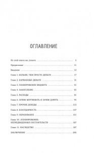 фото страниц Дети и деньги. Книга для родителей из страны, в которой научились эффективно управлять финансами #5