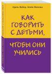 Книга Как говорить с детьми, чтобы они учились