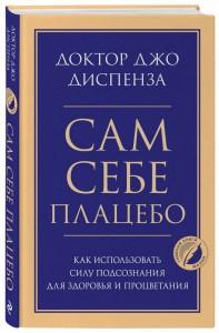 Книга Сам себе плацебо. Как использовать силу подсознания для здоровья и процветания