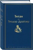 Книга Титан