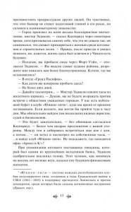 фото страниц Титан #7