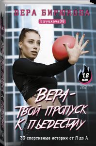 Книга Вера - твой пропуск к пьедесталу. 33 спортивные истории от Я до А