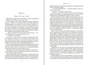 фото страниц Чайная роза (суперкомплект из 3 книг) #12