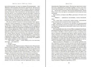 фото страниц Чайная роза (суперкомплект из 3 книг) #13