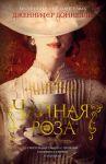фото страниц Чайная роза (суперкомплект из 3 книг) #2