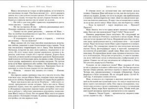 фото страниц Чайная роза (суперкомплект из 3 книг) #14