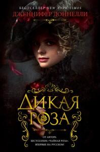 фото страниц Чайная роза (суперкомплект из 3 книг) #11