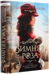 фото страниц Чайная роза (суперкомплект из 3 книг) #8
