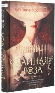 фото страниц Чайная роза (суперкомплект из 3 книг) #5