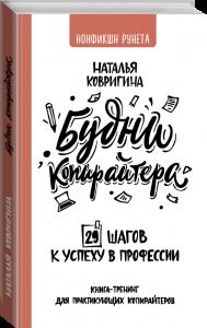 Книга Будни копирайтера: 29 шагов к успеху в профессии. Книга-тренинг для практикующих копирайтеров