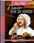 Книга Детское меню для капризуль. Книга от мамы, которая любит готовить