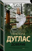 Книга Доверие