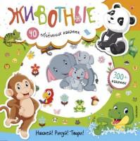 Книга Животные