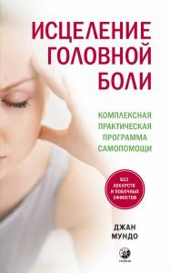 фото страниц Исцеление головной боли: Комплексная практическая программа самопомощи #2
