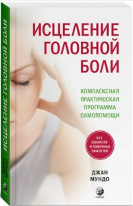 Книга Исцеление головной боли: Комплексная практическая программа самопомощи