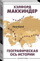 Книга Географическая ось истории