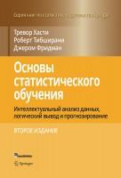 Книга Основы статистического обучения. Интеллектуальный анализ данных, логический вывод и прогнозирование