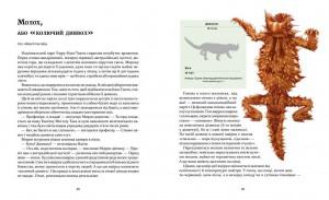 фото страниц Експедиція за дивовижними тваринами #8