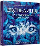 Книга Експедиція за дивовижними тваринами