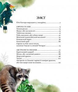 фото страниц Експедиція за дивовижними тваринами #3
