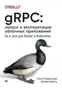 Книга gRPC: запуск и эксплуатация облачных приложений
