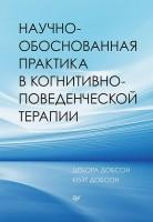 Книга Научно-обоснованная практика в когнитивно-поведенческой терапии