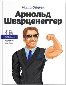 Книга Арнольд Шварценеггер