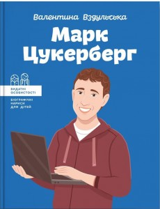 Книга Марк Цукерберг