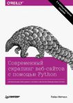 Книга Современный скрапинг веб-сайтов с помощью Python