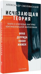 Книга Исчезающая теория. Книга о ключевых фигурах континентальной философии