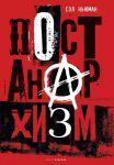 Книга Постанархизм