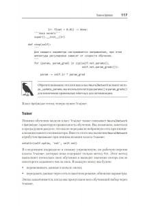фото страниц Глубокое обучение. Легкая разработка проектов на Python #11