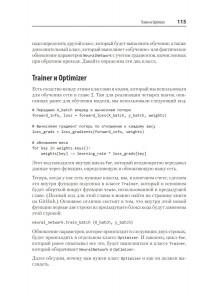 фото страниц Глубокое обучение. Легкая разработка проектов на Python #9