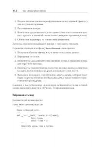 фото страниц Глубокое обучение. Легкая разработка проектов на Python #6