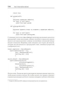 фото страниц Глубокое обучение. Легкая разработка проектов на Python #8