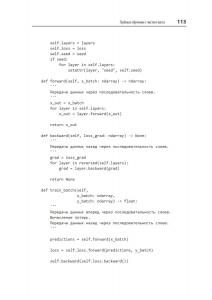 фото страниц Глубокое обучение. Легкая разработка проектов на Python #7