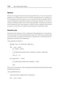 фото страниц Глубокое обучение. Легкая разработка проектов на Python #10