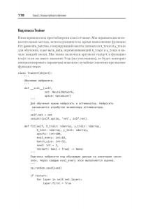 фото страниц Глубокое обучение. Легкая разработка проектов на Python #12