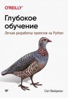 Книга Глубокое обучение. Легкая разработка проектов на Python