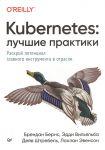Книга Kubernetes. Лучшие практики