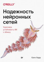 Книга Надежность нейронных сетей. Укрепляем устойчивость ИИ к обману