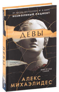 Книга Девы