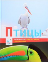 Книга Птицы. Энциклопедия с фото- и видео-приложениями
