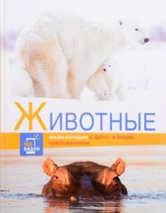 Книга Животные. Энциклопедия с фото- и видео-приложениями