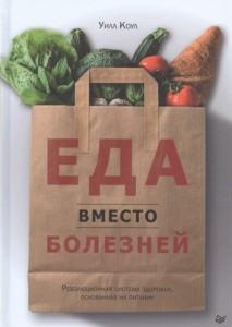 Книга Еда вместо болезней