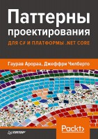 Книга Паттерны проектирования для C# и платформы .NET Core