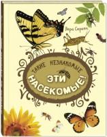 Книга Такие незнакомые эти насекомые